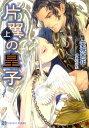 片翼の皇子(上) (Charade bunko) [ 矢城米花 ]