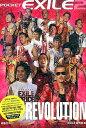 ポケットEXILE(2) REVOLUTION Exile研究会