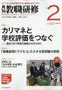 教職研修 2020年 02月号 [雑誌]