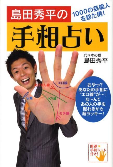 島田秀平の手相占い [ 島田秀平 ]...:book:12939839