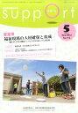 さぽーと(no.712(2016・5)) [ 日本知的障害者福祉協会 ]