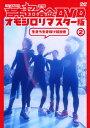 吉本超合金 DVD オモシロリマスター版2(仮) [ FUJIWARA ]