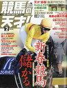 TVfan(ファン)関西版 増刊 競馬の天才!Vol.16 2020年 02月号 [雑誌]