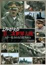 よみがえる第二次世界大戦 カラー化された白黒フィルム DVD-BOX [ (ドキュメンタリー) ]