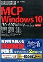 MCP Windows 10問題集 「70-697 Configuring Windo (徹底攻略) [ 新井慎太朗 ]