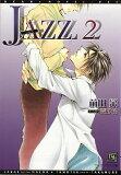 Jazz(2)[前田荣][Jazz(2) [ 前田栄 ]]
