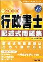【送料無料】行政書士記述式問題集(平成23年度版)