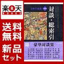 日本の歴史  1-26巻+別巻セット