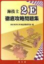 海技士2E徹底攻略問題集 [ 東京海洋大学海技試験研究会 ]