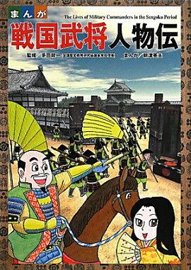 マンガ 日本の歴史がわかる本―古代~南北朝時代篇  …