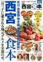 ぴあ西宮食本(2017)