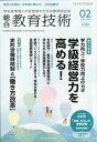 総合教育技術 2020年 02月号 [雑誌]...