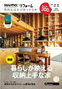 SUUMO (スーモ) リフォーム実例&会社が見つかる本 関西版 WINTER.2020