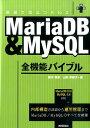 MariaDB & MySQL全機能バイブル [ 鈴木啓修 ]