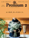 & Premium (アンド プレミアム) 2020年 02月号