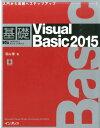 基礎Visual Basic 2015 [ 羽山博 ]