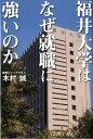 福井大学はなぜ就職に強いのか 地域に根ざす現場主義と相思相愛を目ざす就職支援 (Zaiten boo