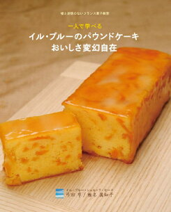 イル・プルー パウンドケーキ