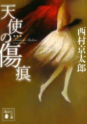 天使の傷痕新装版 (講談社文庫) [ 西村京太郎 ]