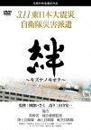3.11東日本大震災 自衛隊災害派遣 絆〜キズナノキオク〜 [ (趣味/教養) ]