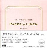漂亮的纸和布云[【】かわいい紙と布素材集 [ MdN Design ]]