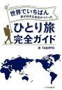 世界でいちばん旅が好きな会社がつくったひとり旅完全ガイド [ TABIPPO ]