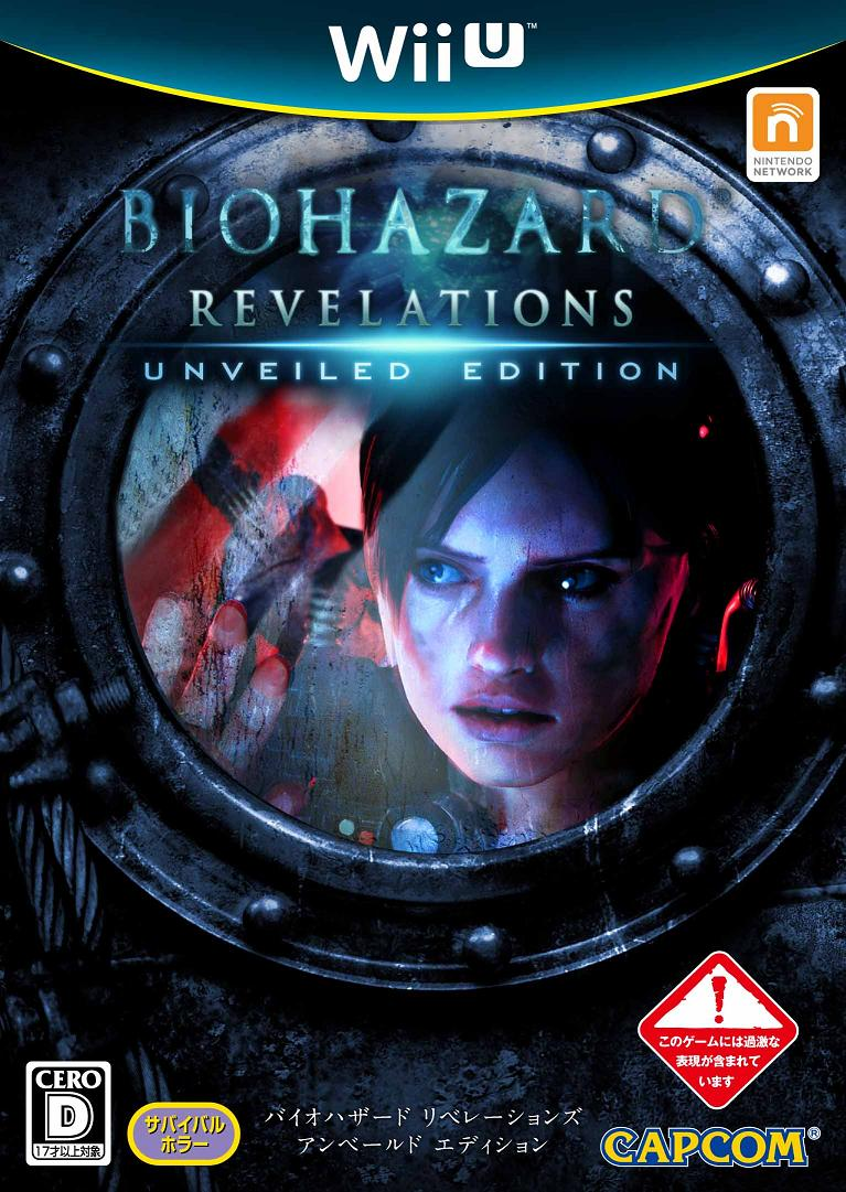 バイオハザード リベレーションズ アンベールド エディション Wii U版