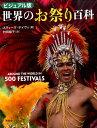 世界のお祭り百科 ビジュアル版