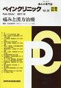 ペインクリニック別冊秋号(Vol.38) 痛みの専門誌 痛みと漢方治療