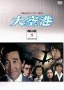 大空港 DVD-BOX PART1 デジタルリマスター版 [ 鶴田浩二 ]