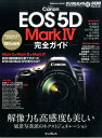 Canon EOS 5D Mark4-完全ガイドー