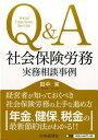 Q&A社会保険労務実務相談事例 [ 田中 実 ]