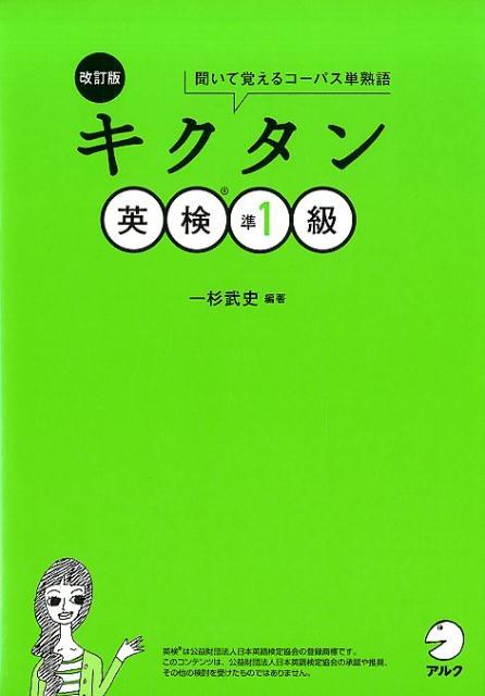 改訂版 キクタン英検準1級