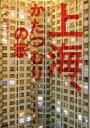 上海、かたつむりの家 [ 六六 ]