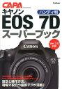 キヤノンEOS 7Dスーパーブックハンディ版