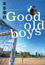 Good old boys [ 本多 孝好 ]