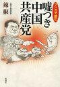 マンガで読む嘘つき中国共産党 [ 辣椒 ]