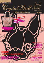 【楽天限定版】 NYLON JAPAN特別編集 Crystal Ball PREMIUM BOOK Vol.4 Hippie Monogram/ピンク×ブラック