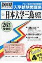 日本大学三島高等学校(26年春受験用)
