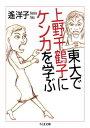 東大で上野千鶴子にケンカを学ぶ (ちくま文庫) [ 遙洋子 ]