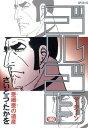 ゴルゴ13(160) (SPコミックス) [ さいとうたかを ]