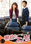 【予約】明日もスンリ! DVD-BOX1