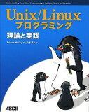 Unix/Linuxプログラミング [ ブルース・モレイ ]
