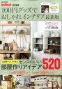 RoomClip商品情報 - 100円グッズでおしゃれインテリア最新版 100円グッズでできるセンスのいい部屋作りアイデア520 (e-MOOK InRed特別編集)