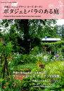 ポタジェとバラのある庭 斉藤よし江さんのグリーンローズガーデン (MUSASHI BOOKS Garden&Garden特別編)