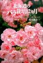 北海道のバラ栽培12カ月 [ 鶴田潤介 ]