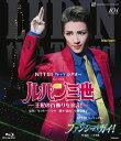 ミュージカル『ルパン三世ー王妃の首飾りを追え! -』/ファンタスティック・ショー『ファンシー・ガイ! 』【Blu-ray】