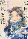 七月に流れる花 (講談社タイガ) [ 恩田 陸 ]
