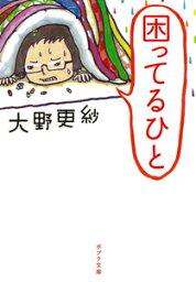 困ってるひと (ポプラ文庫) [ 大野更紗 ]
