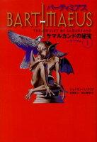バーティミアス(サマルカンドの秘宝 1(ハヤブ)軽装版